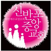 신반포중앙교회 icon