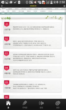 신반포중앙교회 apk screenshot