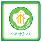 광주성안교회 icon