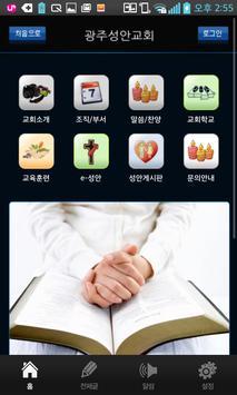광주성안교회 poster