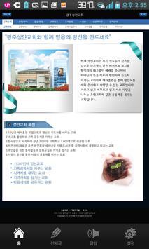광주성안교회 apk screenshot