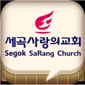 세곡사랑의교회 icon