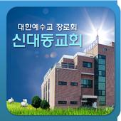 신대동교회 icon