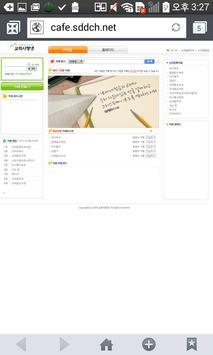 신대동교회 apk screenshot