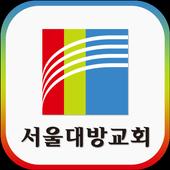 서울대방교회 icon
