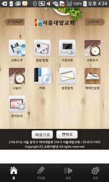 서울대방교회 poster