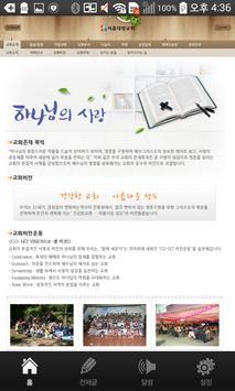 서울대방교회 apk screenshot