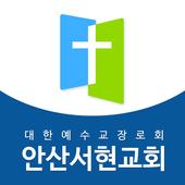 안산서현교회 icon