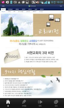 안산서현교회 poster