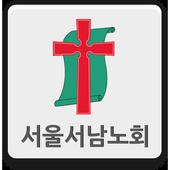 서울서남노회 icon