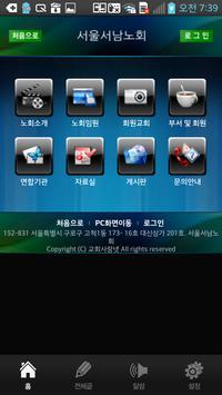 서울서남노회 poster