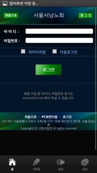 서울서남노회 apk screenshot