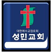 부산성민교회 icon