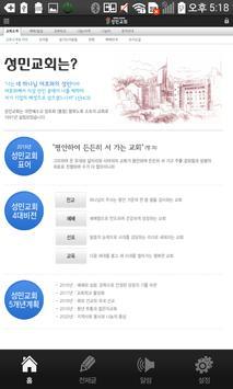부산성민교회 apk screenshot