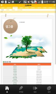 성광교회 apk screenshot