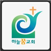 하늘꿈교회 icon