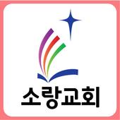 소랑교회 icon