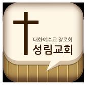 성림교회 icon