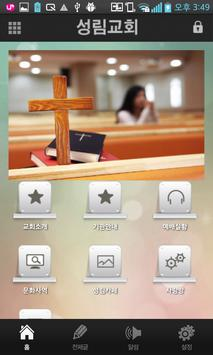 성림교회 poster