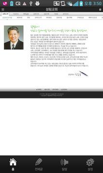 성림교회 apk screenshot