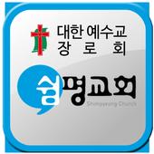 쉼평교회 icon