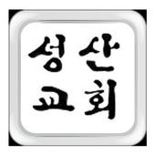 성산교회 icon