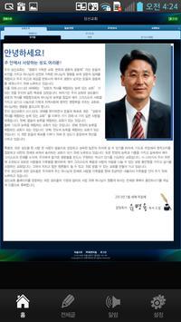 성산교회 apk screenshot