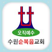 수원순복음교회 icon