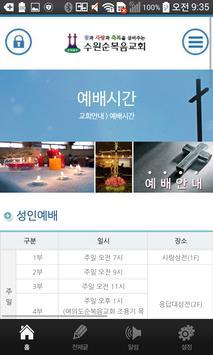 수원순복음교회 apk screenshot