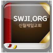 신월제일교회 icon