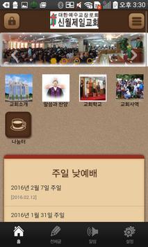 신월제일교회 poster