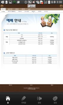 신월제일교회 apk screenshot