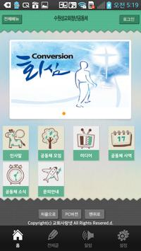 수원성교회청년교구 poster
