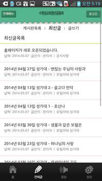 수원성교회청년교구 apk screenshot