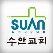 수안교회 icon