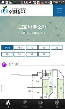 수원제일교회 apk screenshot