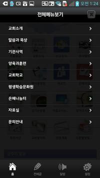 수원은혜교회 apk screenshot