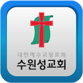 수원성교회 icon