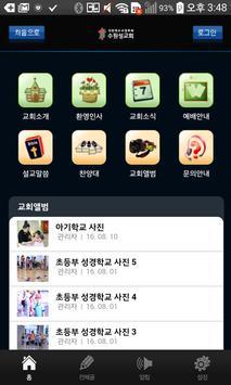 수원성교회 poster