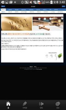 수원성교회 apk screenshot