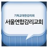 서울연합감리교회 icon