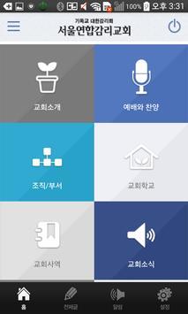 서울연합감리교회 poster