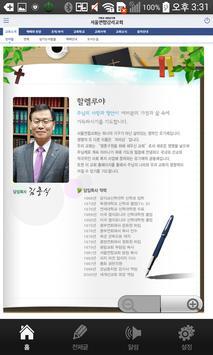 서울연합감리교회 apk screenshot
