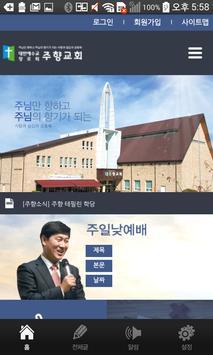 춘천주향교회 poster