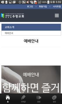 춘천주향교회 apk screenshot