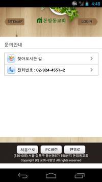 돈암동교회 apk screenshot
