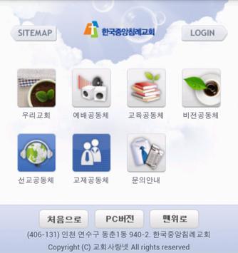 한국중앙침례교회 poster