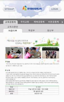 한국중앙침례교회 apk screenshot