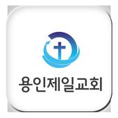 용인제일교회 icon