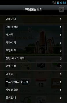 용인제일교회 apk screenshot